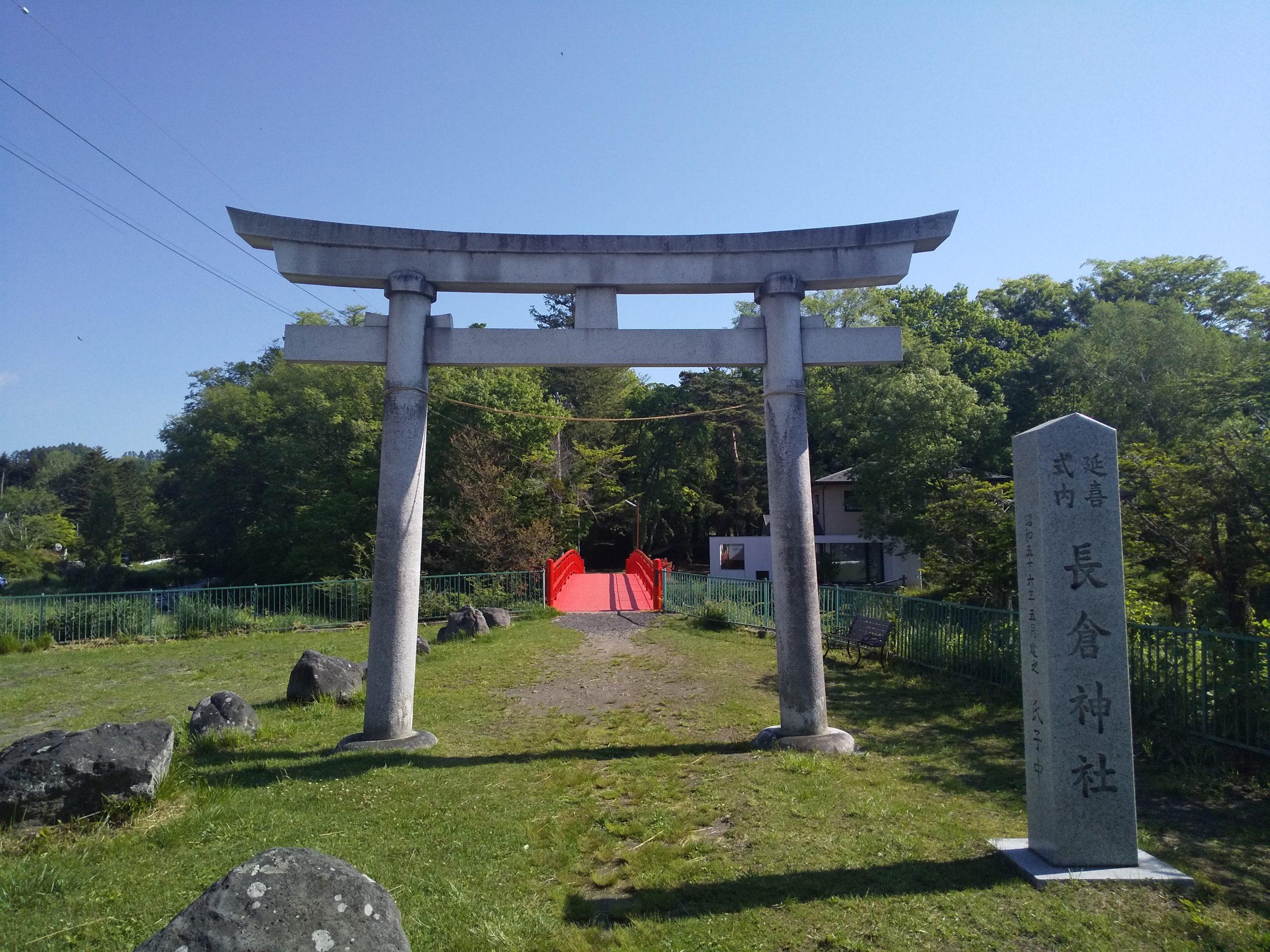 長倉神社ー軽井沢