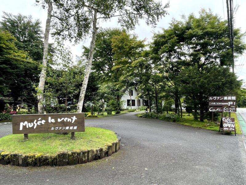 毎月1日は軽井沢町民「美術館の日」ルヴァン美術館