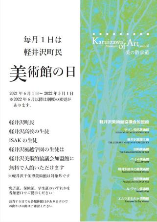 軽井沢美術館協議会が定める美術館の日